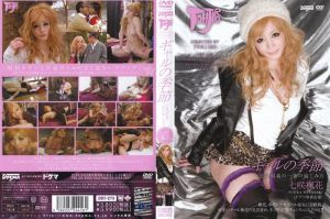 辣妹的季節 最能享受近親相姦的方法 七咲楓花