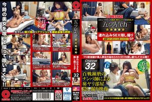 五星級頻道 搭訕辣妹 特別版 32