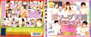 逆ソープ天国 貸切スペシャル2006